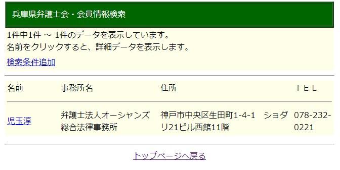 兵庫県弁護士会WEBサイト
