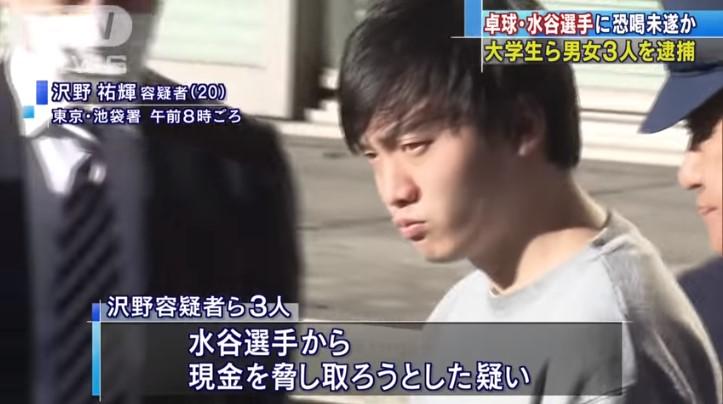 沢野祐輝容疑者の顔写真1