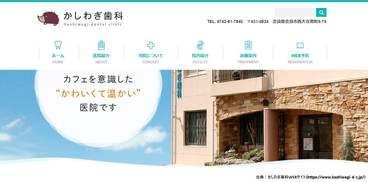 かしわぎ歯科WEBサイト