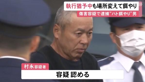 村永義雄容疑者の顔画像