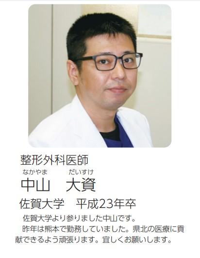 中山大資(外科医師)の顔画像