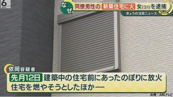 依岡あゆみの美人顔画像あり!SNSも特定!新築の同僚宅に放火で